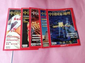 中国国家地理 2001年 7.9.10. 11.12五本合售