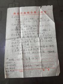 湖北省通城县第二中学 胡丁保  给  牛兴华 信札一通