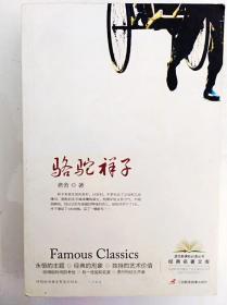HR1015664 语文新课标必读丛书--骆驼祥子