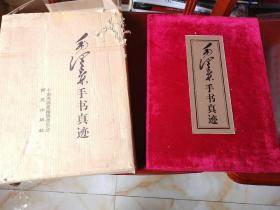 毛泽东手书真迹(上下带盒)内盒与外盒
