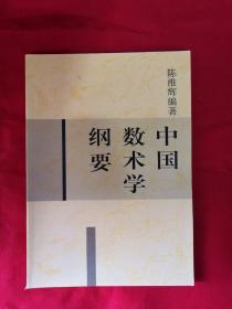 中国数术学纲要(94年版  陈维辉 编著)版本请详细阅读品相描述