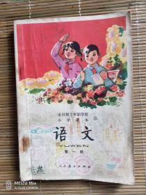 全日制十年制学校小学课本(试用本) 语文 第一册