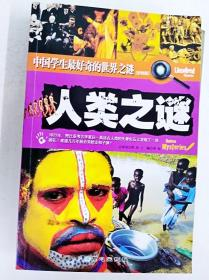 HR1019140 中国学生最好奇的世界之谜--人类之谜:彩图版
