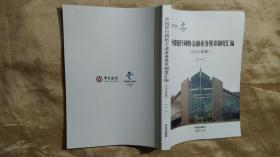 中国银行网络金融业务规章制度汇编(2018版三册全)