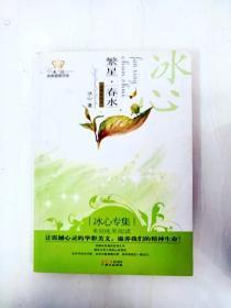 HR1020065 美冠纯美阅读书系·繁星·春水(经典彩绘本)(内有读者签名)