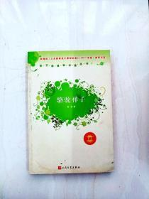 HR1020471 语文新课标必读丛书·骆驼祥子(内有读者签名)