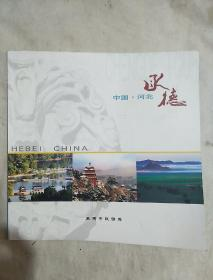 中国 河北承德