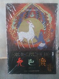 中国图画书典藏系列:九色鹿