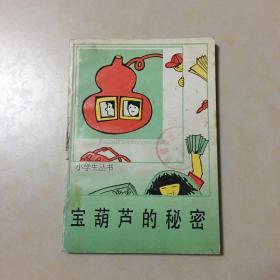 宝葫芦的秘密 封面设计 沈苑苑 插图 吴文渊 张天翼著