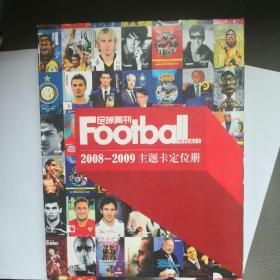 足球周刊 2008 2009主题卡 定位册 实册全套卡。品相好,绝版收藏。