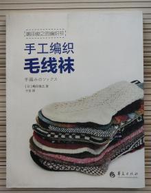 嵨田俊之的编织书:手工编织毛线袜