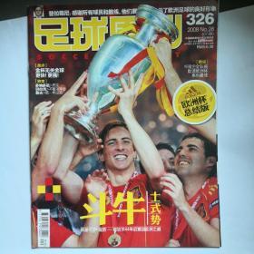 足球周刊 326期 欧洲杯 西班牙 品相好