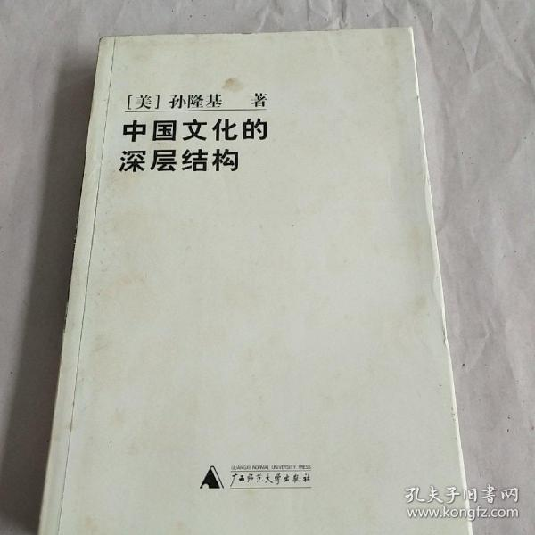 中国文化的深层结构