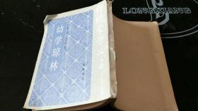 幼学琼林-传统蒙学丛书(竖版,86年一版一印)没有后皮