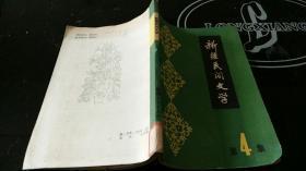 新疆民间文学 4