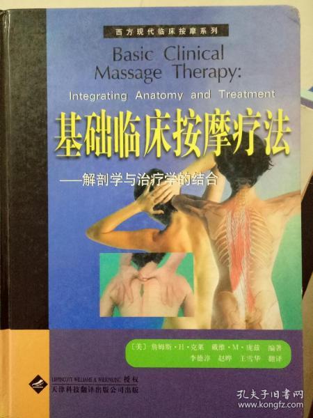 基础临床按摩疗法