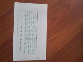 1990年鸿雁杯智力大奖赛纪念封一枚(一枚第二轮马年生肖票)