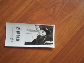 87版红楼梦人物黑白照片式贺年卡(三张)两张黛玉、一张宝钗