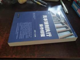 民事强制执行操作规程(民事执行法律理论与实务丛书 1)