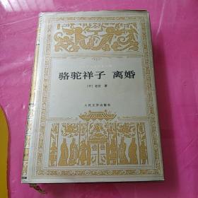 骆驼祥子 离婚:世界文学名著文库