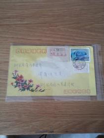 【实寄封】1993年挂号实寄封贴湖北通山县附加费一枚