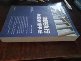 法院执行办案依据手册(民事执行法律理论与实务丛书 5)