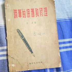 钢笔的保护和修理