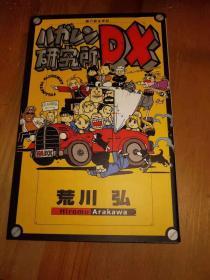 原版 钢之炼金术师 ハガレン研究所DX 2009年15刷 绝版不议价不包邮
