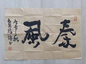 保真书画,陕西书协副主席薛铸书法一幅45×66cm