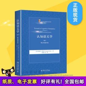 正版现货认知语义学卷I概念构建系统中文版泰尔米李福印译北京大学出版社