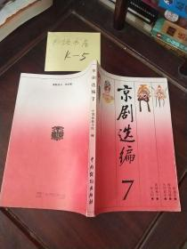 京剧选编7