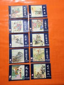 连环画 三国演义 全套48本 (79版83年印、全套完整无配本、私藏品佳、内外页干净、保证老版原版)