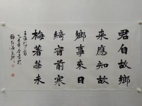 保真书画,著名书法家潘英琪四尺整纸楷书精品一幅,展览作品