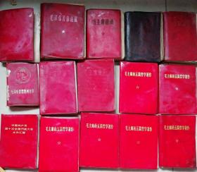 红宝书5种15本