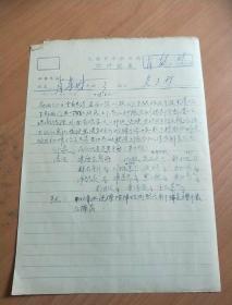钢笔手写中医处方 【无锡市中医医院 诊疗记录 1965年】