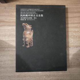 民间藏中国古玉全集