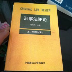 刑事法评论.第三卷.1998【32开】