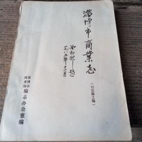 淄博市商业志(讨论稿上编)