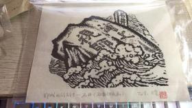 孙煌 石刻版画 (郑成功的故乡--石井) 原福建日报社出版原稿已出版