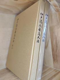 实拍如图《伊尹汤液广为大法》16开精装一册