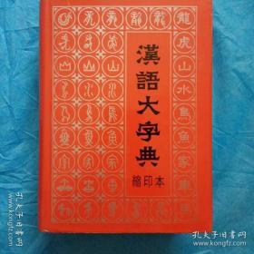 汉语大字典(缩印本)精装本大16开湖北四川版1992年一版