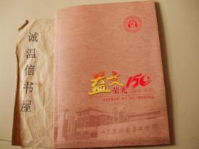 益文荣光山东省烟台第二中学150周年校庆纪念(画册 )
