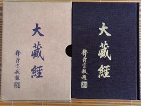 《大正新修大藏经目录》