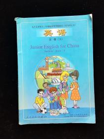 初中英语课本