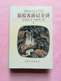 徐霞客游记全译(四)