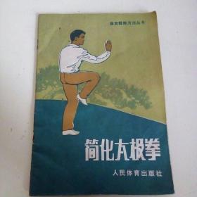 简化太极拳