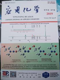 应用化学2019年第36卷第9期