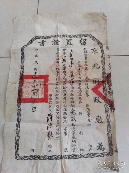 民国1925年京兆财政厅廊坊安次区留置证书之二