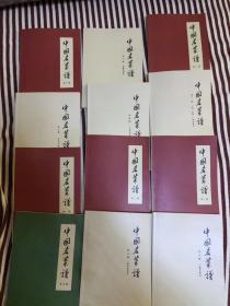 中国名菜谱1-12册  特殊资料,售出不退