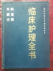 临床护理全书(外科康复分册)